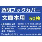 ショッピングブックカバー 透明ブックカバー 文庫本用 50枚