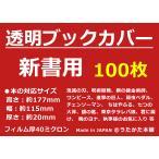 透明ブックカバー 少年・少女コミック用 100枚