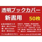 OPP 透明ブックカバー 新書用 50枚