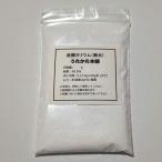 【高純度】炭酸カリウム 50g (食品添加物・無水)