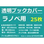 透明ブックカバー ライトノベル用 25枚