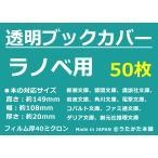 透明ブックカバー ライトノベル用 50枚