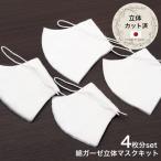 マスク 手作り キット 4枚分セット 立体マスク 布マスク 洗える カット済 日本製 大人 女性 子供 白 ガーゼマスク 綿100% コットン 選べる3サイズ 6層構造