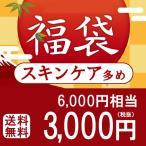 ウテナ 2018 新年 福袋 3千円(スキンケア多め)