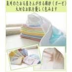 ショッピングタオル タオルの萩原 タオル屋さんが作る綿紗(ガーゼ) バスタオル2枚組日本製 (?グリーン)