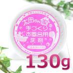 太田さん家の手づくりお風呂用洗剤 130g