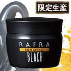 ラフラ RAFRA バームオレンジ ブラック 100g