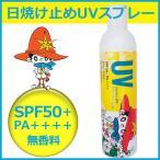 Yahoo!ココチノビベッケの全身まるごとサラサラUVスプレー モンスター SPF50+ PA++++ 360g 無香料