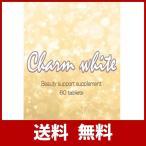 kKk Charm White (チャームホワイト) 飲む日焼け止め 日焼け止めサプリメント 美白 美肌 UV対策