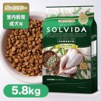 SOLVIDA ソルビダ ドッグフード グレインフリー チキン 室内飼育 成犬用 5.8kg ■ オーガニック ドライフード アダルト インドア 正規品 (送料無料)