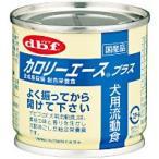デビフ カロリーエースプラス 犬用流動食 缶詰 85g (デビフ d.b.f・dbf/ドッグフード/ウェットフード・犬の缶詰・缶/ペットフード/ドックフード)