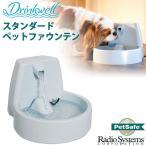 ドリンクウェル Drinkwell スタンダード ペットファウンテン (循環型給水器/犬用給水器/猫用給水器/DRINKWELL/ドリンクウエル)(犬用品/猫用品/ペット用品)