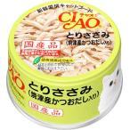 チャオ ホワイティ とりささみ 焼津産かつおだし入り 缶詰 85g (いなば チャオ CIAO )(キャットフード/ウェットフード・猫缶/ペットフード)