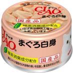 チャオ ホワイティ まぐろ白身 缶詰 85g (いなば チャオ CIAO )(キャットフード/ウェットフード・猫缶/ペットフード)(猫用品/ねこ ネコ/ペット用品)