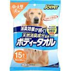 ジョイペット 天然消臭成分配合 ボディータオル 中 大型犬用 15枚入