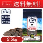 ZiwiPeak デイリードッグ・クィジーン ベニソン 2.5kg (ジウィピーク・ジーウィーピーク・ジウィーピーク)(ドッグフード/ドライフード/全犬種・年齢対応)