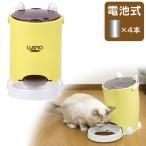 ルスモ LUSMO ペットフードオートフィーダー L-AF100Y イエロー (ペット用自動給餌器/給餌器・フードディスペンサー)(犬用品/猫用品/ペット用品)