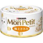 モンプチゴールド缶 極上ささみ 70g (モンプチ・ゴールド Monpetit Gold/ウェットフード・猫缶/成猫用 アダルト/キャットフード/ネスレ/ペットフード)