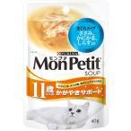 モンプチ パウチ 11歳以上用 まぐろスープささみ、かにかま、しらす入 40g (モンプチ Monpetit/ウェットフード・パウチ/高齢猫用 シニア/ネスレ/ペットフード)
