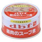 デビフ 鶏肉のスープ煮 85g (デビフ d.b.f・dbf/ミニ缶/ドッグフード/ウェットフード・犬の缶詰・缶/ペットフード/ドックフード)(犬用品/ペット用品)