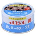 デビフ 鶏レバーのスープ煮 85g (デビフ d.b.f・dbf/ミニ缶/ドッグフード/ウェットフード・犬の缶詰・缶/ペットフード/ドックフード)(犬用品/ペット用品)
