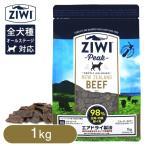 ZiwiPeak ジウィピーク エアドライ・ドッグフード NZグラスフェッドビーフ 1kg