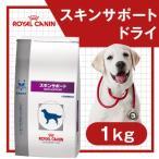 特別療法食 ロイヤルカナン 犬用 ドッグフード スキンサポート 1kg (ロイヤルカナン 療法食 犬 スキンサポート/ドライフード/皮膚疾患/犬用食事療法食)