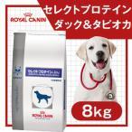 特別療法食 ロイヤルカナン 犬用 ドッグフード セレクトプロテイン ダック&タピオカ 8kg