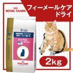 特別療法食 ロイヤルカナン ベッツプラン 猫用 フィーメールケア 2kg