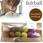 コロコロボール ショコラパック (猫 おもちゃ/猫のおもちゃ・猫用おもちゃ/ボール/猫用品/猫(ねこ・ネコ)/ペット用品/オモチャ・玩具)