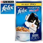 FELIX フィリックス やわらかグリル 子ねこ用 ゼリー仕立て チキン 70g (キャットフード/ウェットフード パウチ/子猫用(キトン)/ネスレ ピュリナ)