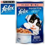 FELIX フィリックス やわらかグリル 成猫用 ゼリー仕立て サーモン 70g (キャットフード/ウェットフード パウチ/成猫用(アダルト)/ネスレ ピュリナ)