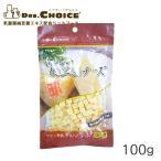 ドクターズチョイス 納豆菌チーズ キューブ型 100g (ドッグフード/サプリメント(サプリ・Supplement)/犬のおやつ/犬用おやつ/機能性おやつ/犬用品)