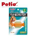 ペティオ ペット歯ブラシTOYボーン S (犬のおもちゃ/犬用おもちゃ/骨(ボーン)・噛むおもちゃ/犬用品/ペット用品/オモチャ/bulk)