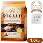 リガロ ハイプロテイン ターキー 1.8kg (リガロ(RIGALO)/ドッグフード/ドライフード/全年齢対応/穀物不使用(グレインフリー)/ペットフード/ドックフード)