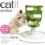 ジェックス Catit SENSES 2.0 フードツリー (猫の食