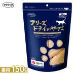ママクック フリーズドライのササミ 猫用 150g(キャ