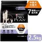 プロプラン チキン ドッグフード 中型犬 7歳以上の成犬用 2.5kg(ドライフード/成犬用(アダルト)・高齢犬用(シニア)/ドックフード/オプティエイジ)