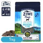 Ziwi Peak ジウィピーク/ジーウィーピーク エアドライ・ドッグフード NZ マッカロー&ラム 1kg (ジウィーピーク/ドッグフード/ドライフード/ドックフード)