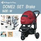 エアバギー AirBuggy for Dog DOME2 BRAKE M SET タンゴレッド (キャリーカート/ペットバギー/ペットカート/ブレーキモデル/送料無料) 同梱不可