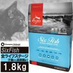 オリジンOrijen 6フィッシュ キャット 1.8kg