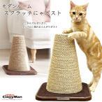 猫用爪とぎ ドギーマン モダンルーム スクラッチにゃポスト ■ 猫家具 おもちゃ つめみがき キャティーマン 月特