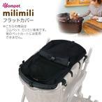 コムペット ミリミリ milimili フラットカバー (小型犬用/キャリーカート/ペットバギー/ペットカート/compet/combi)(お散歩グッズ/おでかけグッズ)