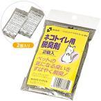 リッチェル ネコトイレ用 脱臭剤(梅雨対策・除湿剤・