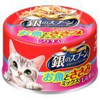 ユニチャーム 銀のスプーン缶 お魚とささみミックス しらす入り 70g (キャットフード/ウェットフード・猫缶/ペットフード)(ユニチャーム Unicharm )