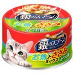 ユニチャーム 銀のスプーン缶 お魚とささみミックス かつお節入り 70g (キャットフード/ウェットフード・猫缶/ペットフード)(ユニチャーム Unicharm )