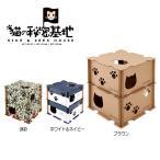 UNIHABITAT(ユニハビタット) 猫の秘密基地 (キャットタワー/猫タワー・ねこタワー/猫 おもちゃ/猫のおもちゃ/猫用おもちゃ/猫用品)
