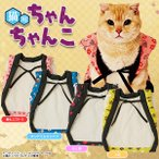 ペティオ 猫用ちゃんちゃんこ(キャットウェア キャットウエア/猫服・猫の服/猫 洋服/Petio/猫用品/ペット用品)