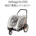 エアバギー AirBuggy for Dog CUBE NEST レインカバー (キャリーバッグ カート/キャリーカート/ペットバギー/ペットカート)(お散歩グッズ/おでかけグッズ)