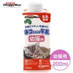 ドギーマン ネコちゃんの牛乳 幼猫用 200ml (牛乳・ミルク 液体/キャットフード/幼猫 キトン・成長期/キャティーマン/Cattyman/トーア)